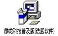 麟龙科技普及版(选股软件) v2018 官方最新版