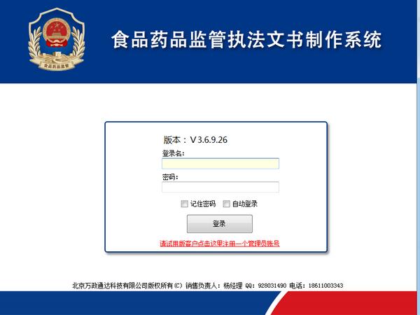 食品药品监管执法文书制作系统 v3.7.6.10官方版
