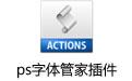 ps字體管家插件 v1.5 綠色版