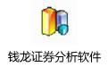 钱龙证券分析软件 v5.80.0.0官方版