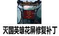 灭国英雄花屏修复补丁 (适用于高端显卡)
