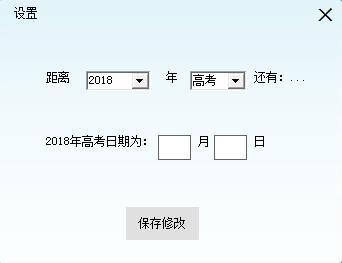 2018高考倒计时器v1.0.43绿色版_wishdown.com