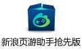 新浪页游助手抢先版 V2.3.6官方版