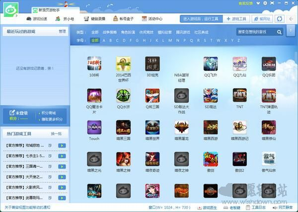 新浪頁游助手搶先版 V2.3.6官方版