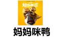 媽媽咪鴨在線觀看|媽媽咪鴨下載1080p高清國語-心願下載