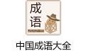中国成语大全 3.3最新版