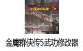 金庸群侠传5武功修改器 V1.0 最新免费版