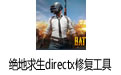 绝地求生directx修复工具 1.1官方版