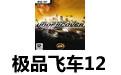 极品飞车12 中文版 64位