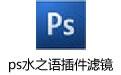 ps水之语插件滤镜 免费版