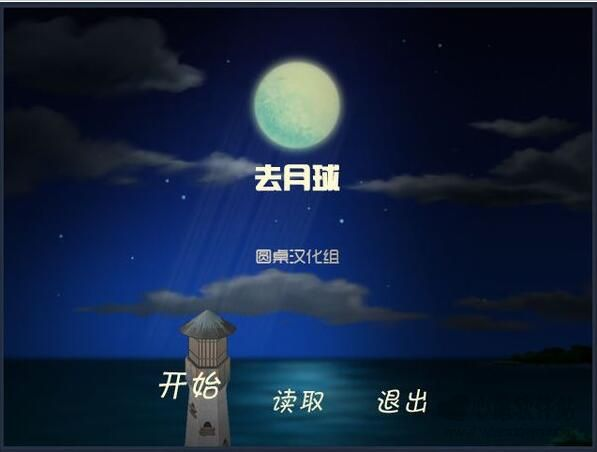 To The Moon(去月球游戏)简体中文汉化硬盘版_wishdown.com