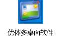 优体多桌面软件 v1.20绿色版