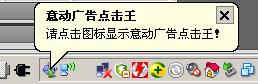 意动广告点击王V1.0.4.2 绿色免费版_wishdown.com