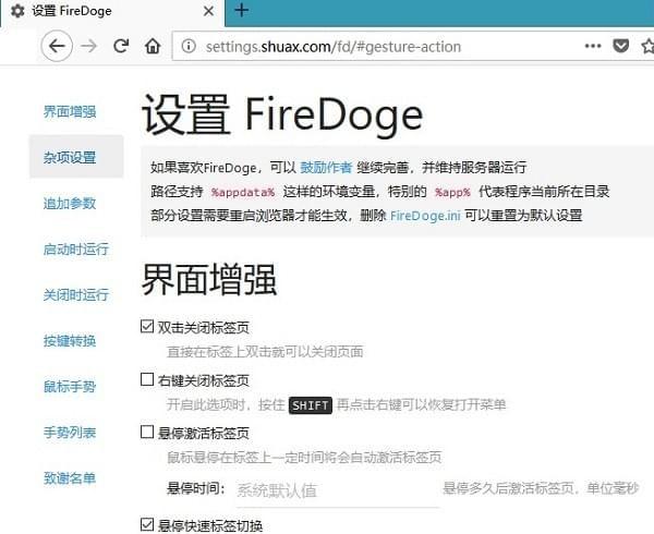 FireDoge(Firefox浏览器增强软件) v1.1.2免费版