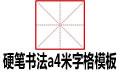 硬笔书法a4米字格模板 word打印版
