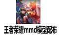 王者荣耀mmd模型配布 官方免费版