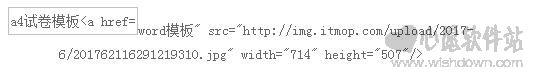 a4试卷模板word模板免费版_密封线_wishdown.com
