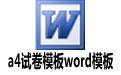 a4試卷模板word模板 免費版_密封線