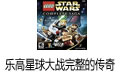 乐高星球大战完整的传奇 最新网盘版