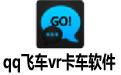 qq飞车vr卡车软件 最新版v1.1