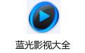 蓝光影视大全 v1.2.6.1官方版