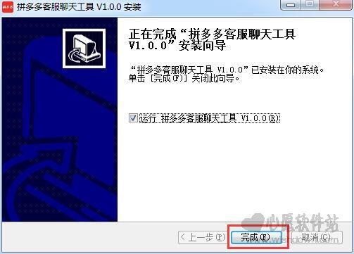 拼多多客服聊天工具v1.0.0 官方版_wishdown.com