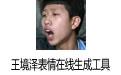 王境澤表情在線生成工具 網頁版