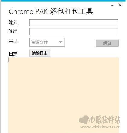 Chrome PAK解包打包工具最新版_wishdown.com