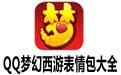 QQ梦幻西游表情包大全 230