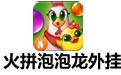 火拼泡泡龙外挂 v3.0最新版