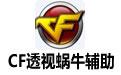 cf透视蜗牛|CF透视蜗牛辅助最新版下载v1.9免费版-心愿下载