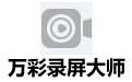 万彩录屏大师 V2.5.0 免费版