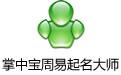 掌中宝周易起名大师 9.7 完美破解版