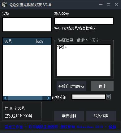 QQ引流无限加好友 v1.0免费版