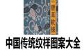 中国传统纹样图案大全 高清版