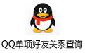 QQ单项好友关系查询 最新免费版