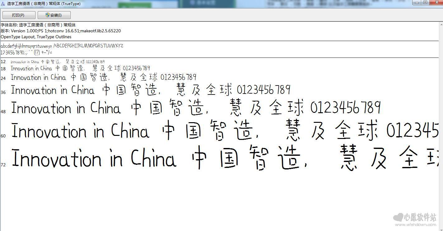 造字工房漫�Z�w官方版_www.xfawco.com.cn