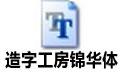 造字工房锦华体 官方免费版