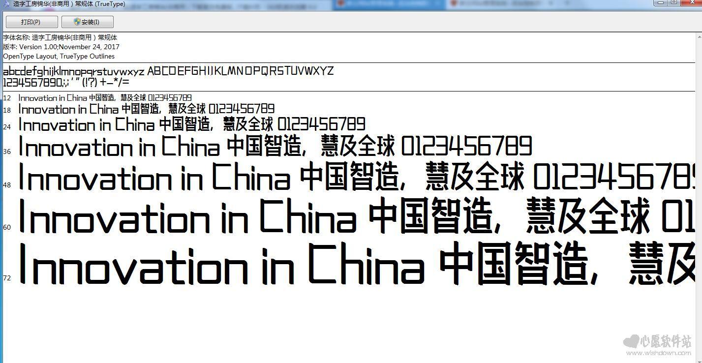 造字工房�\�A�w官方免�M版_www.xfawco.com.cn