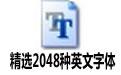 精选2048种英文字体 免费版