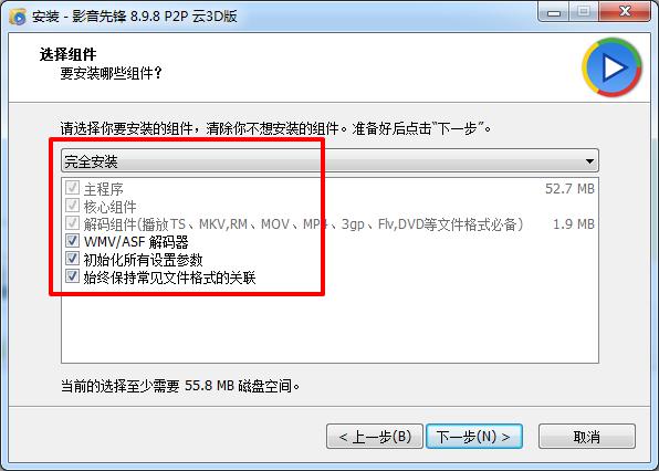 影音先锋(P2P网络版播放器)9.9.993官方安装版_wishdown.com