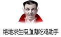 绝地求生吸血鬼吃鸡助手 v1.3 最新版