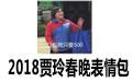 2018贾玲春晚表情包 18枚高清最新版