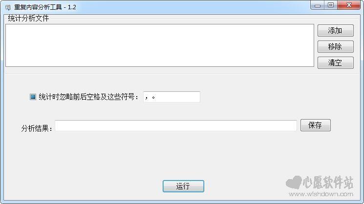 重复内容查找工具v1.35 官方版_wishdown.com