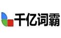 千亿词霸桌面版 v2.9.2官方版