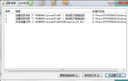 d3dcompiler_43.dll64位_wishdown.com