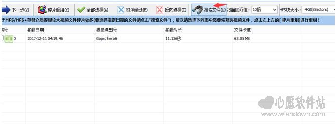 苹果HFS/HFS+高清视频恢复工具v1.1.2.3 官方版_wishdown.com