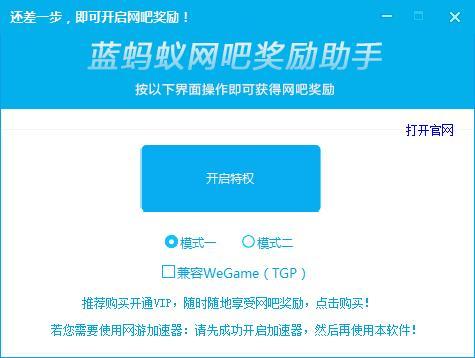 蓝蚂蚁金牌网吧代理vip破解版v2018.07.16_wishdown.com
