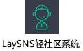 LaySNS轻社区系统 个人永久免费版