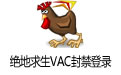 绝地求生VAC封禁登录 解封账号版